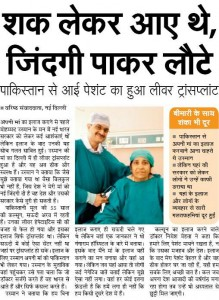 patient from pakistan got successful liver transplant in India
